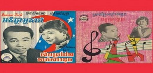 SONGS KHMER (1965—1970)